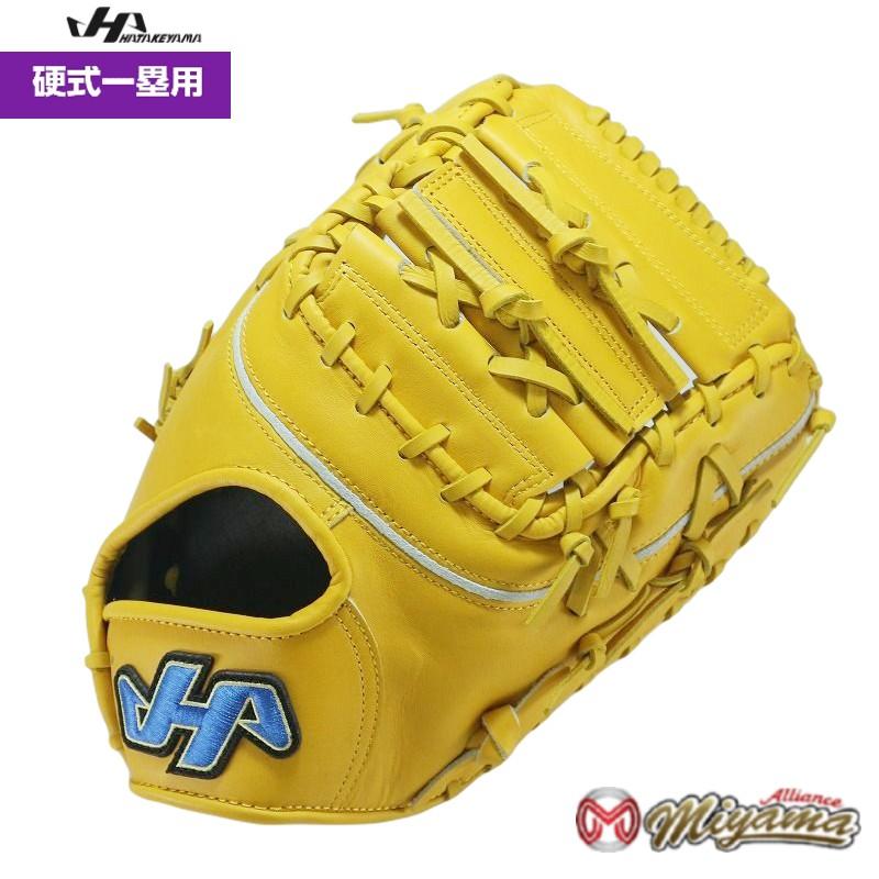 ハタケヤマ HATAKEYAMA 333 ファーストミット 上等 送料無料カード決済可能 硬式ファーストミット 硬式 一塁手用 海外