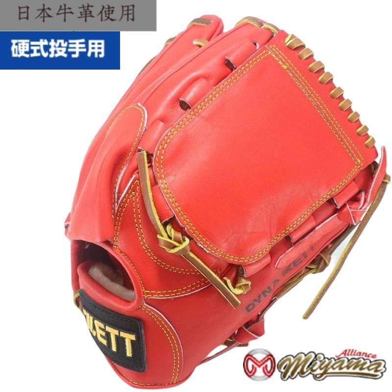 ゼット ZETT 138 投手用 硬式グローブ 投手用 グローブ ピッチャーグローブ 日本牛皮使用 右投げ 海外