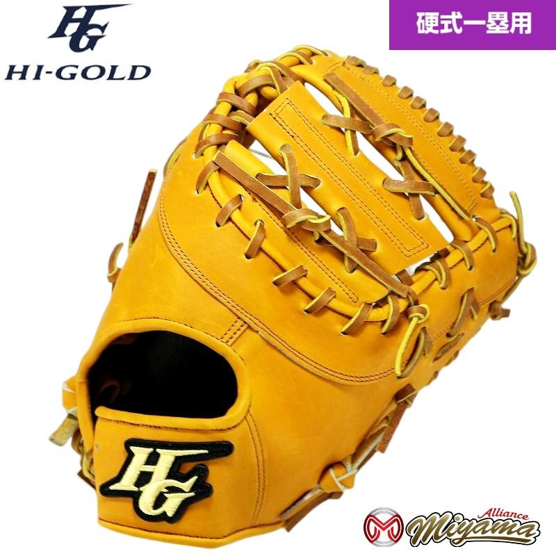 2020春夏新作 定番キャンバス ハイゴールド HIGOLD 140 ファーストミット 海外 一塁手用 硬式 硬式ファーストミット