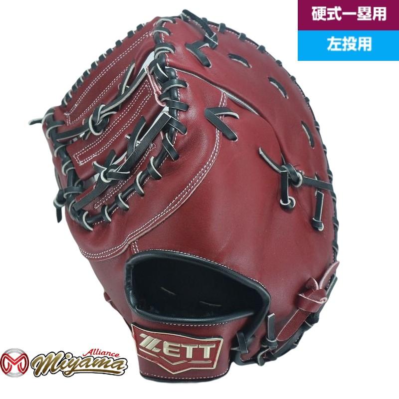 国内即発送 ZETT ゼット 562 通販 激安 硬式野球グローブ 一塁用 硬式ファーストミット 海外 左投げ 限定カラー
