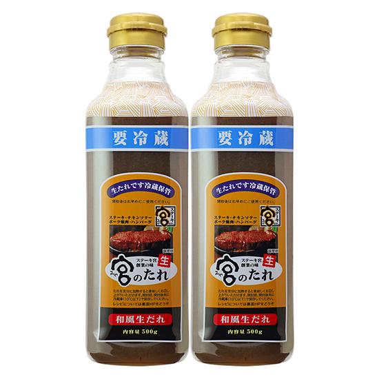 ステーキ宮 創業の味 新商品 宮のたれ をご家庭に \スーパーSALE限定20%OFF 500g ボトル 2本入 調味料 和風 2020 新作 たまねぎ 焼肉 ソース たれ 国産 ハンバーグ
