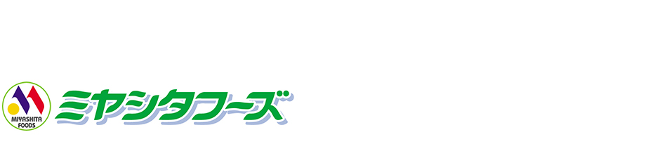 ミヤシタフーズ:主に卵を使った製品を製造、販売しております。