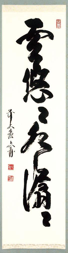 一行書 「雲悠々水潺々」(くもゆうゆう みずせんせん) 法谷文雅師 筆