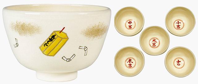 [茶道具・御稽古物・新物・抹茶茶碗・数茶碗] おみくじ図 数茶碗〈5客揃〉