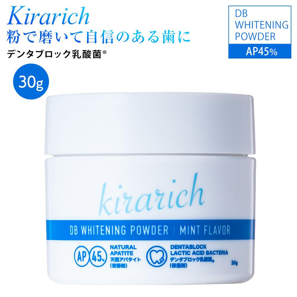 Kirarichで簡単ホワイトニング Kirarichは歯に負担をかけない 卵殻アパタイト を使用したパウダータイプの歯磨き粉です お気にいる ホワイトニング 歯磨き粉 最安値 Kirarich 30g 特許成分 天然アパタイト45% ホワイトニングパウダー 乳酸菌