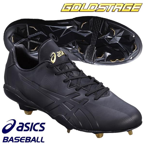 投手専用野球スパイク アシックス ゴールドステージ スピードアクセル SG-P SFS302 9090 送料無料