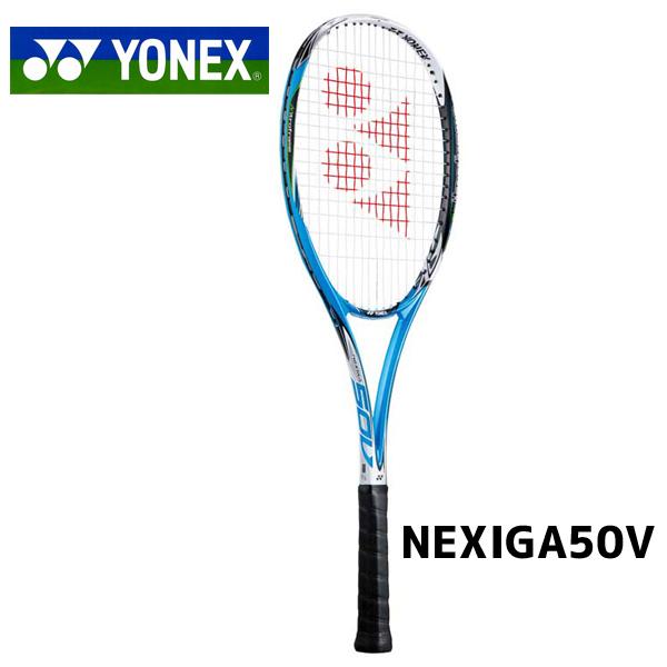ヨネックス ネクシーガ50V ソフトテニスラケット 軟式テニス NEXIGA 50V 前衛向け NXG50V 576 ブライトブルー UL1 送料無料