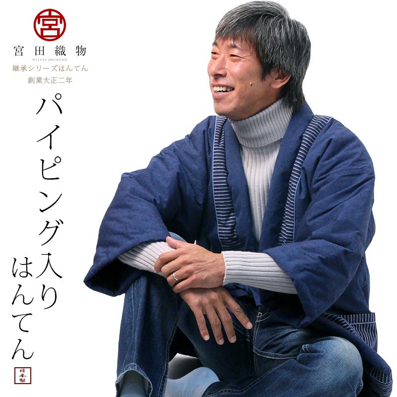 【送料込】宮田織物 はんてん 半纏 パイピング入り メンズ レディース 日本製 冬 中わた綿80%・ポリエステル20% 全6色