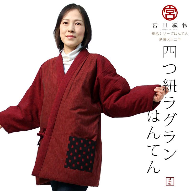 宮田織物 はんてん 半纏 四つ紐ラグラン メンズ レディース 日本製 冬 中わた綿 綿100% 紺/赤 前合わせ