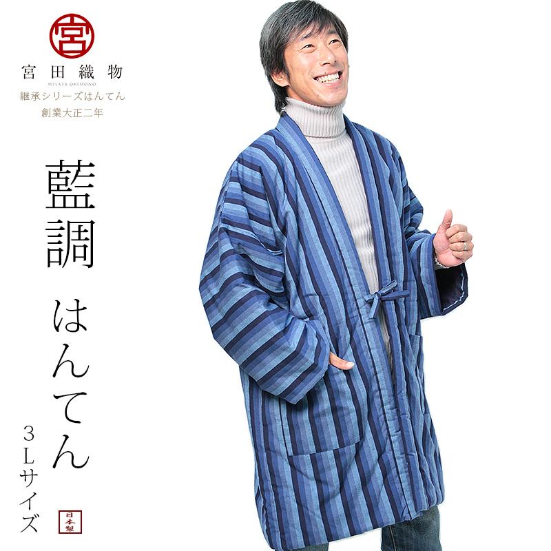 宮田織物 はんてん 半纏 藍調 あいちょう【3Lサイズ】メンズ レディース 日本製 冬 長袖 中わた綿80%・ポリエステル20% 全4色※当店で一番大きいサイズ