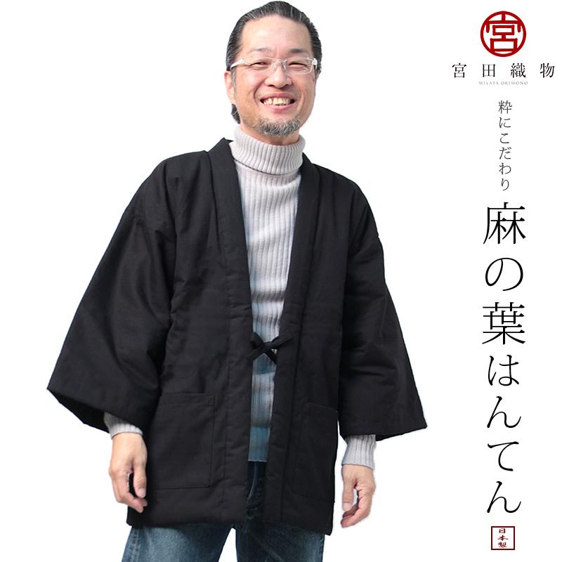 宮田織物 はんてん 半纏 麻の葉 あさのは メンズ 日本製 冬 中わた綿100% 黒/赤 フリー