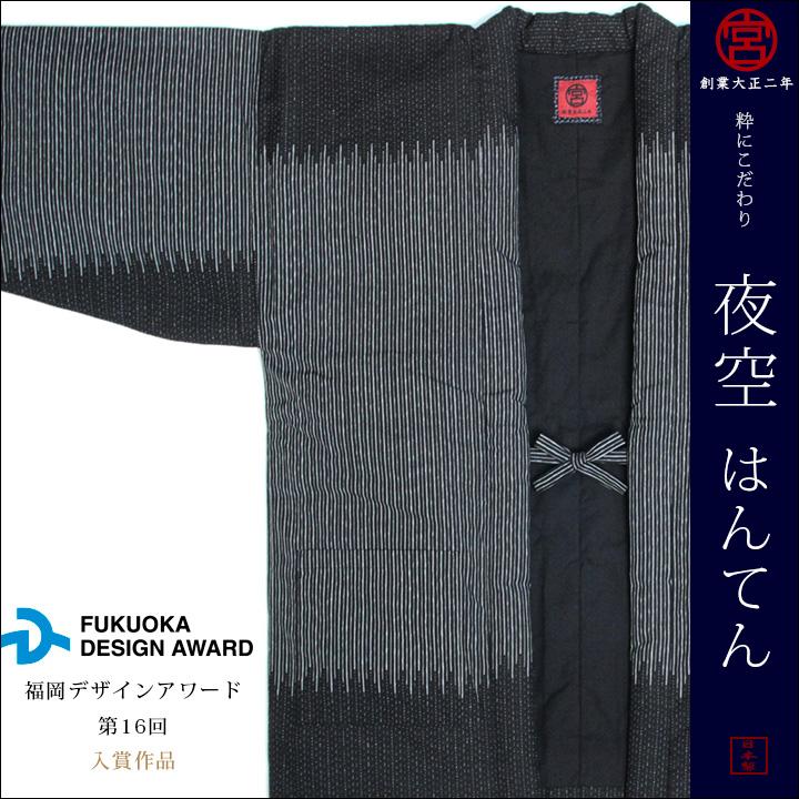夜空はんてん 日本製 こだわりの粋シリーズ 黒/パープル 普通サイズ(M~L) 表地・裏地・中わた:綿100%【プレゼント/ギフト】963