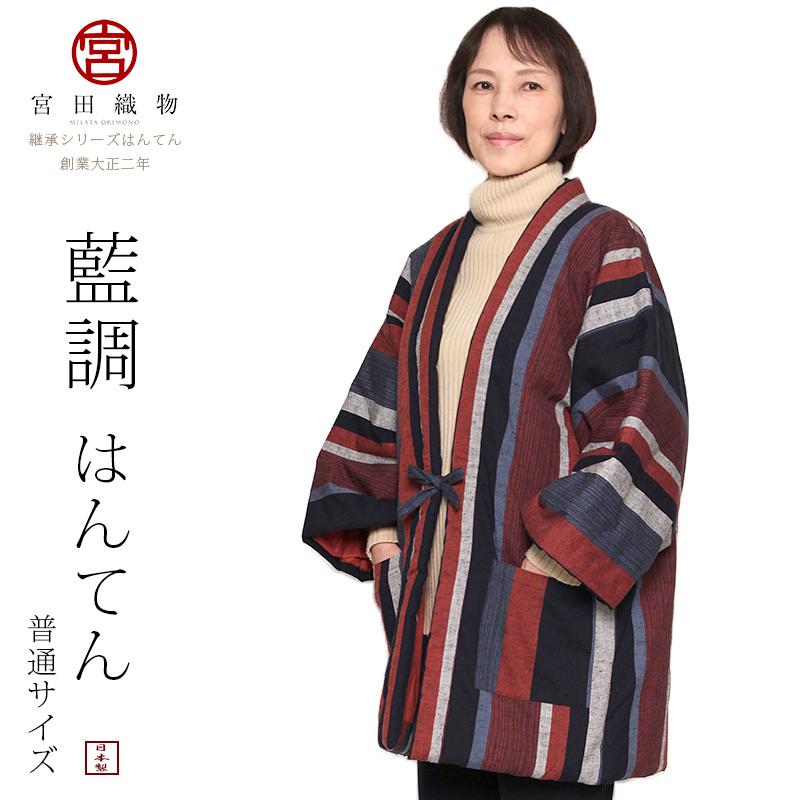 【送料込】宮田織物 はんてん 半纏 藍調 あいちょう【普通サイズ】メンズ レディース 日本製 冬 長袖 中わた綿80%・ポリエステル20% 全6色