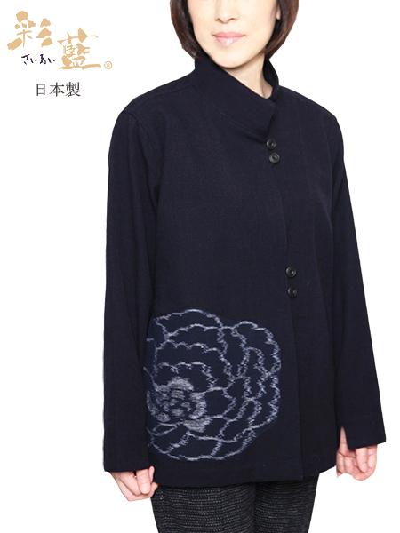 宮田織物 彩藍 ジャケット花パッチ レディース 女性 春 秋 日本製 長袖 綿100% 紺 フリー