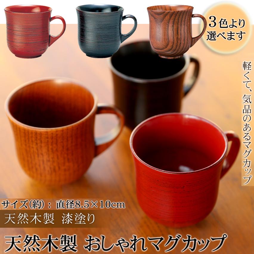 天然木製 おしゃれマグカップ 漆塗り