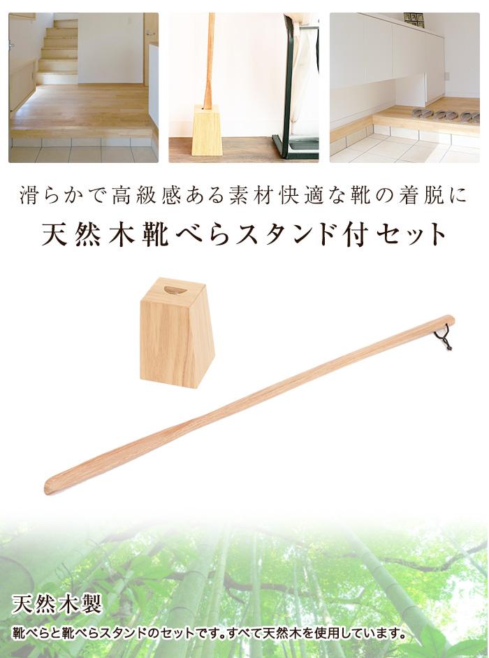 【春のお買い物!\最大1000円OFF/クーポン発行中】天然木製 ロング靴べら スタンドセット