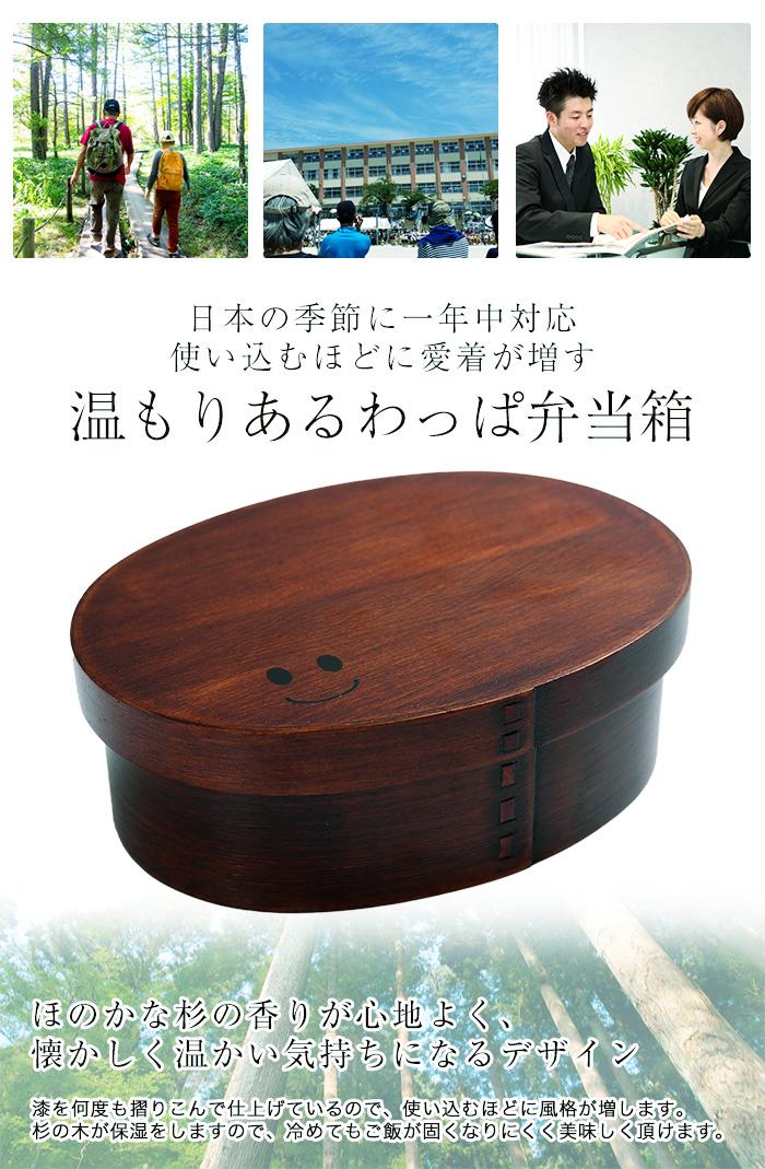 彎曲 magewappa 高高橢圓形午餐便當盒漆器 (不分區) fs3gm