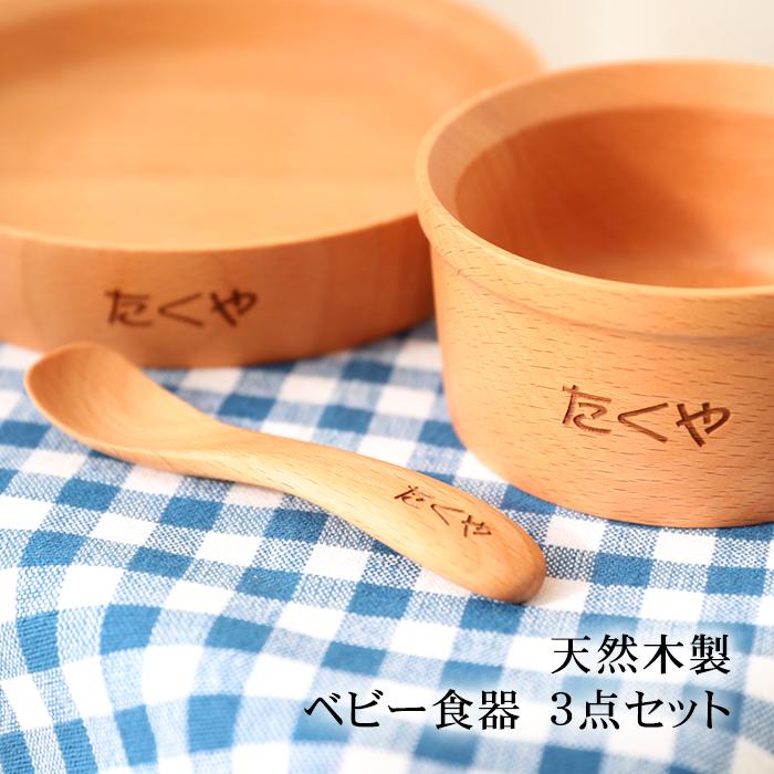 彫刻名入れ 天然木製 ベビー食器 3点セット GRANDek EARTH
