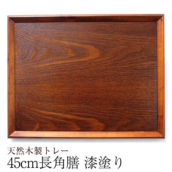 【スーパーSALE 10%OFF 255円引き】天然木製 羽反 45cm長角膳 漆塗り