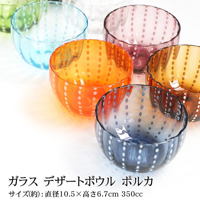 モデル着用 注目アイテム スピード対応 全国送料無料 選べる8色 手づくりのガラス器 冷たいデザートが似合うおしゃれなドット柄 \半額アウトレット 50%OFF 590円引き 24日1:59まで 5%OFFクーポン対象 20日まで カップ ポルカ 水玉 お皿 容器 ガラス食器 かき氷 デザートボウル ガラス