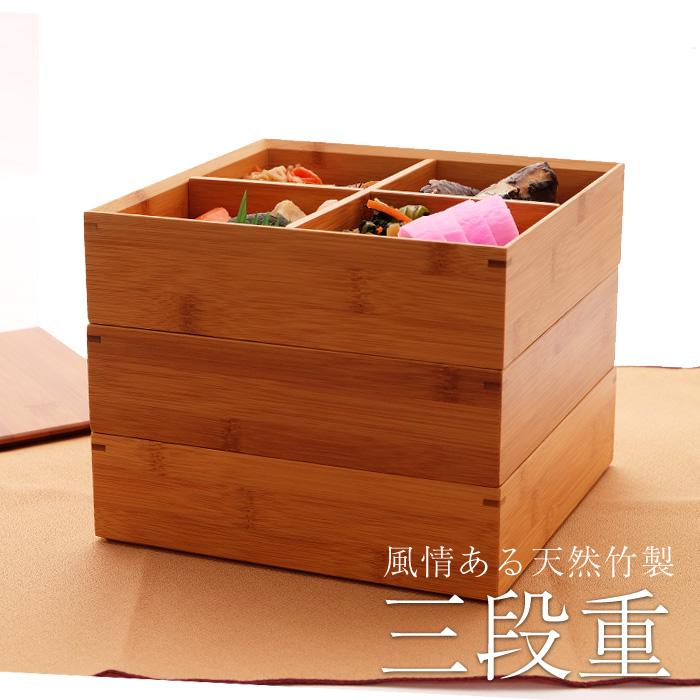 ≪送料無料≫天然竹製 5寸 三段 重箱 白木(3人~4人用向け)