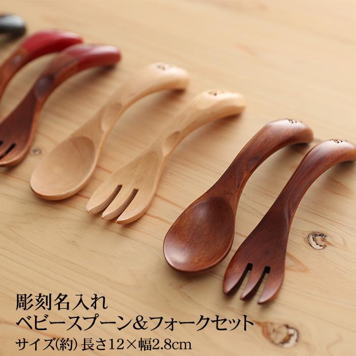 彫刻名入れ ベビースプーン&フォークセット 木製