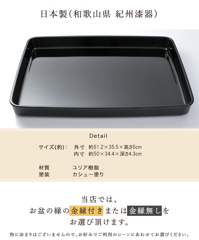 紀州塗り PC 尺7寸 賞状盆