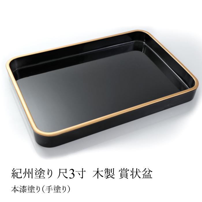 紀州塗り 木製 尺3寸 賞状盆 本漆塗り(手塗り)