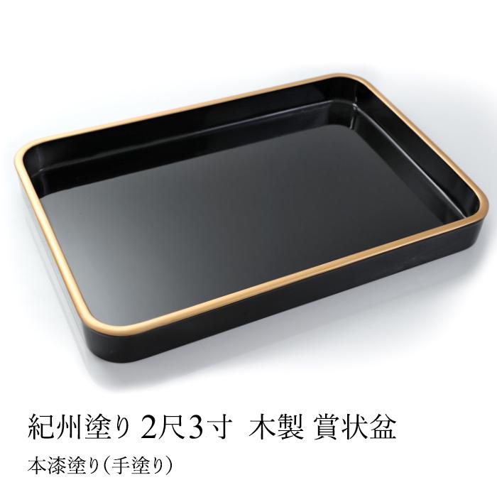 紀州塗り 木製 2尺3寸 賞状盆 本漆塗り(手塗り)