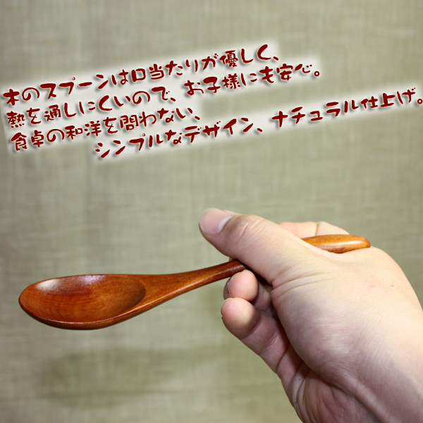 «Just 1,000 yen» «» natural wood spoon lacquered set of 10