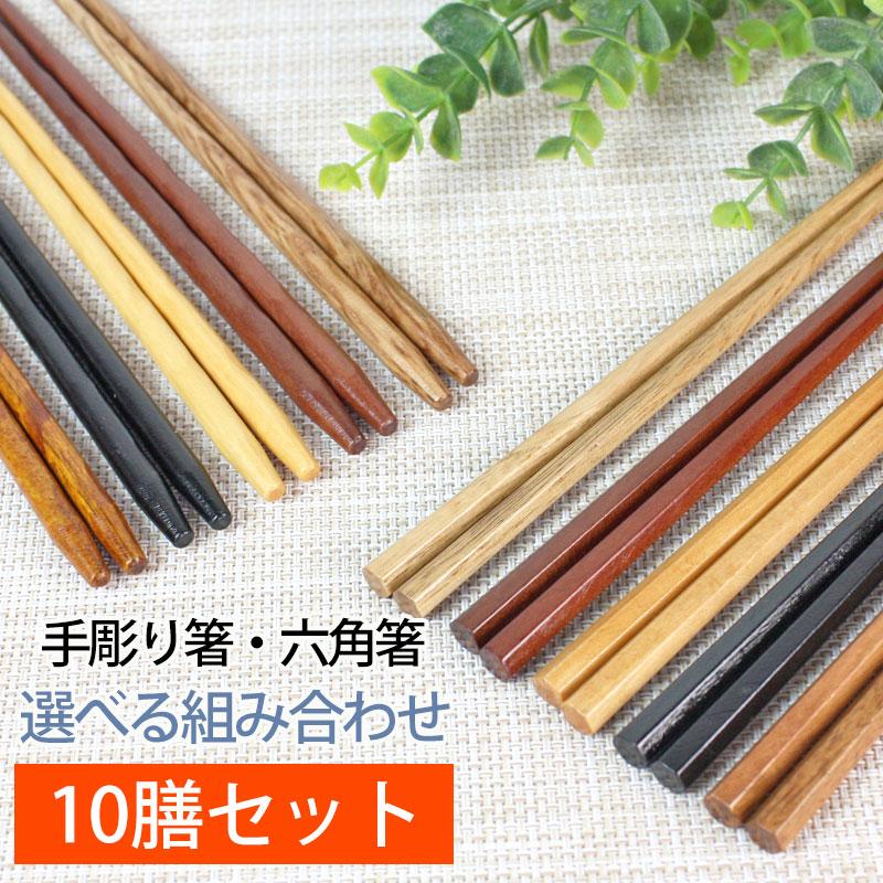 天然木製 銘木箸10膳セット