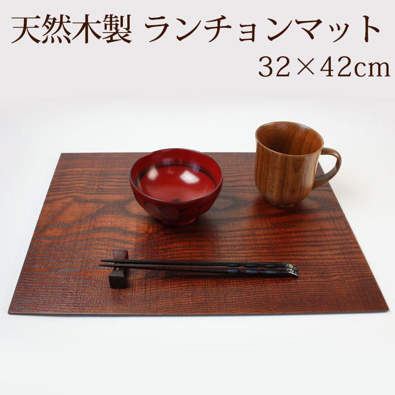 食卓の彩りに テーブルのアクセントに 天然木製 32×42cm 出荷 ランチョンマット 訳あり トレー 四角 漆塗り 長方形 尺4寸 板目