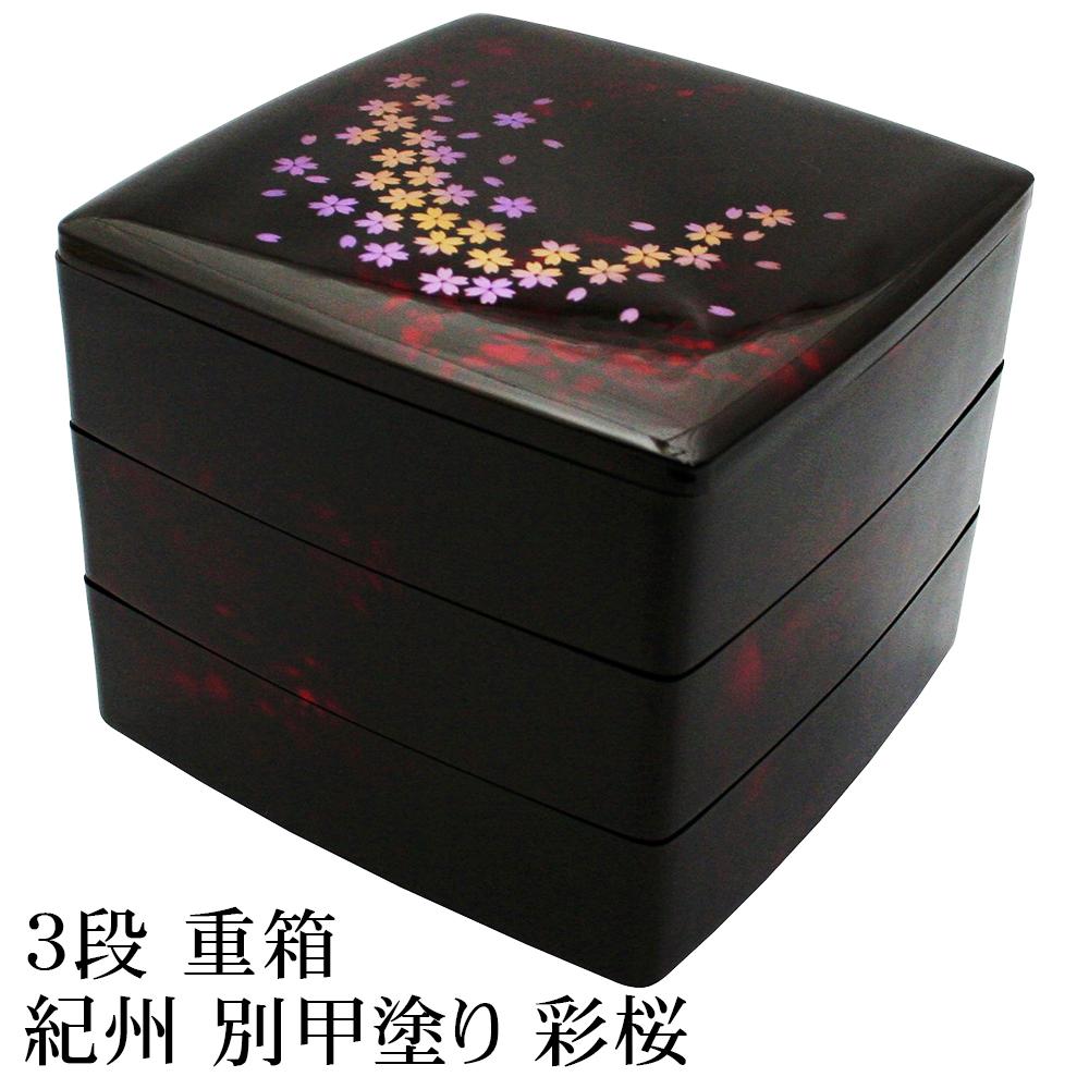 紀州塗り 6.5寸 胴張 三段 重箱 別甲 彩桜