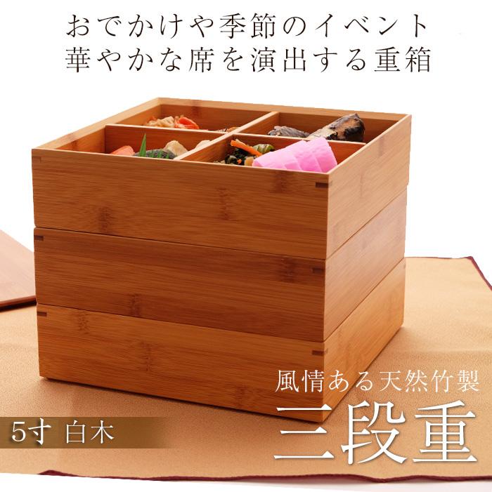 【\初売りSALE開催中!/クーポンあります!】≪送料無料≫天然竹製 5寸 三段 重箱 白木(3人~4人用向け)