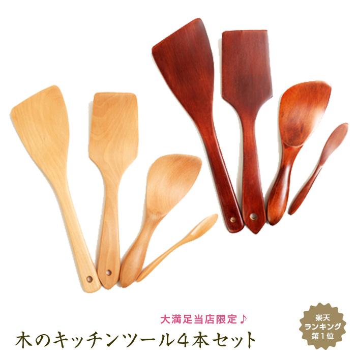 天然木製 キッチンツール 4点セット