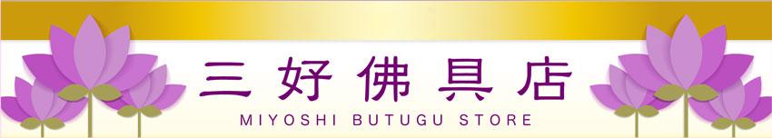 三好佛具店:当店の取り扱っている仏壇は、国産品です