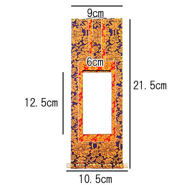 ■ scroll ■ third Deputy (Gohonzon, and side 3) 20 (hanging scroll, kake軸)