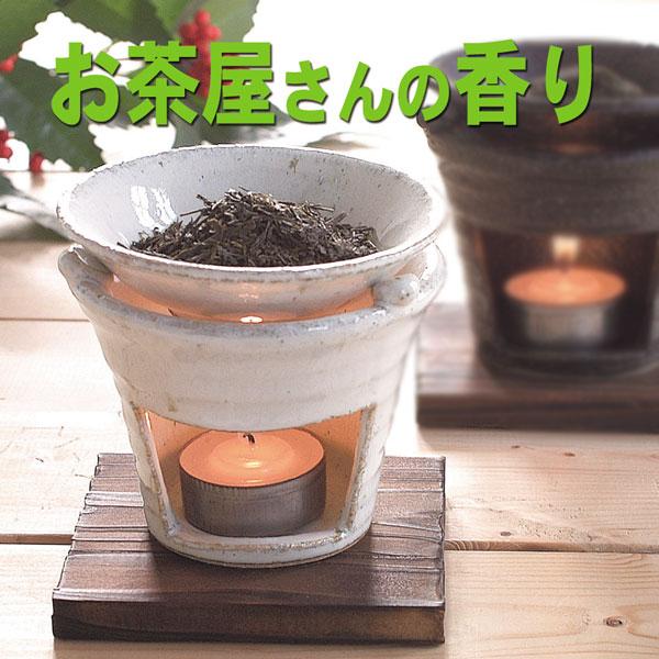 セール特別価格 電気式茶香炉では出せない直火だからこそできる 幸せの香り ほうじ茶の香りをお手軽にご自宅で再現できます せともの 陶器 職人が1つ1つ手造りで仕上げました 白萩茶香炉 電気式では出せない直火だから出せる香り 送料無料 北海道および離島 沖縄県は除く ちゃこうろ 茶葉は付属しません 店頭受取対応商品 香炉 おしゃれ お香 和製アロマ 爆買い送料無料 和風アロマ アロマバーナー ほうじ茶