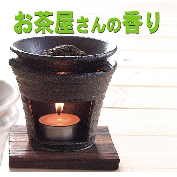 電気式茶香炉では出せない直火だからこそできる 幸せの香り オンラインショップ ほうじ茶の香りをお手軽にご自宅で再現できます 高価値 せともの 陶器 職人が1つ1つ手造りで仕上げました 黒いぶし茶香炉 直火だから出せる香り 送料無料 北海道および離島 茶葉は付属しません 店頭受取対応商品 沖縄県は除く 香炉 アロマバーナー ほうじ茶 和製アロマ ちゃこうろ お香 和風