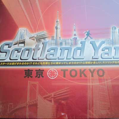 小学校中学年からおすすめ スコットランドヤード 東京 ギフ_包装 超激安特価