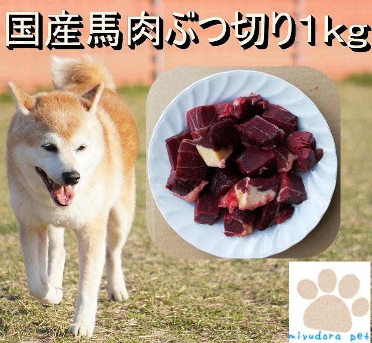 馬肉は犬にとって最高の栄養 ご馳走です 生まれも育ちも日本のこだわりの馬肉をお届けします 当店人気のぶつ切りタイプが新登場 大型犬 小型犬 老犬 ごはん 犬 生肉 人気の製品 国産馬肉ぶつ切り 1kg 馬肉 フード 無添加 ペット おやつ 鉄分 毛並み ダイエット 九州産 ミユドラ 新作 大人気 手作りご飯 手作り食 ローフード ドッグフード 偏食 ペットフード
