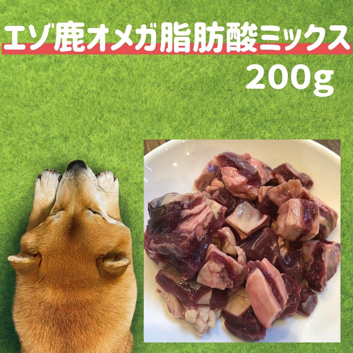 厳選した新鮮なエゾ鹿肉赤身肉と皮膚にいい鹿肉の脂肪をミックスした珍しい生肉です 鹿の脂肪はオメガ脂肪酸を含むので犬の膿皮症にも効果が高いと言われております 犬用 生肉 エゾ鹿肉 オメガ脂肪酸ミックス 200g 犬 膿皮症 フード 国産 歯石 ウエットフード トッピング 数量限定アウトレット最安価格 シカ肉 ご飯 ドッグフード ベニソン ごはん 新作送料無料 皮膚病 手作り 無添加