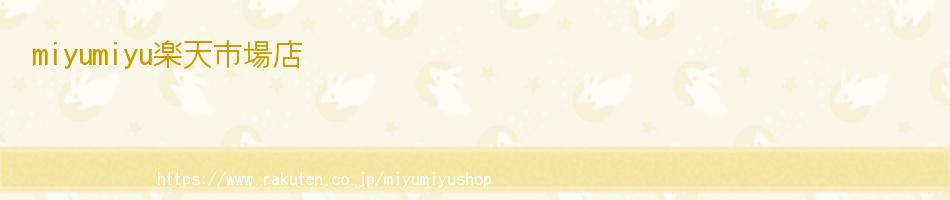 miyumiyu楽天市場店:日用品を中心にお客さまの生活にお役に立つ商品の提供に努めております。