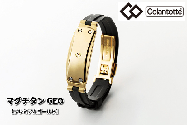 コラントッテ Colantotteマグチタン GEO ジオ プレミアムカラー【ABAEG5】