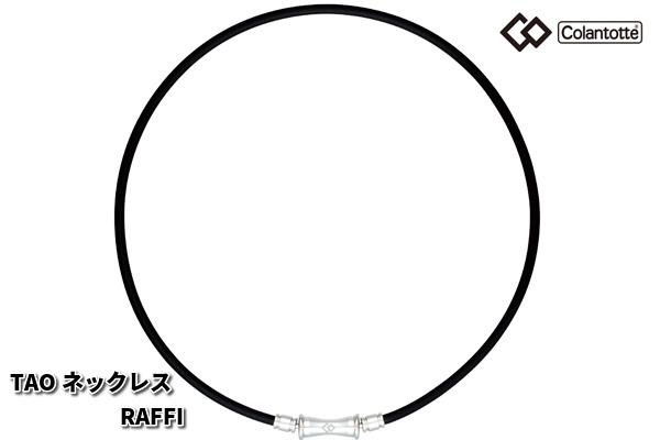 コラントッテ ColantotteTAO ネックレス RAFFI ラフィ【ABAPF】
