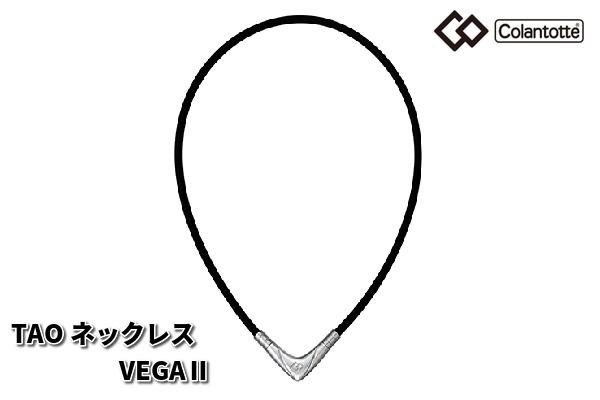 コラントッテ ColantotteTAO ネックレス VEGA II ベガ2【ABAPO】