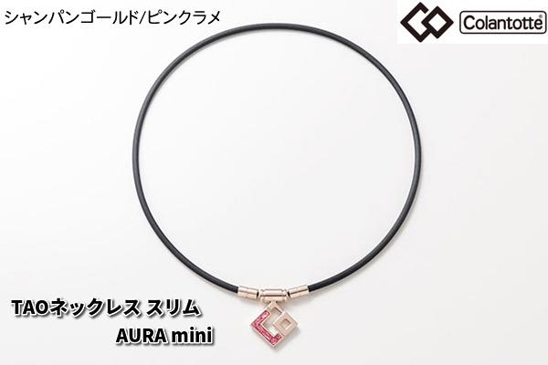 [2色展開]コラントッテ ColantotteTAO ネックレス AURA mini アウラミニ【ABAPR】