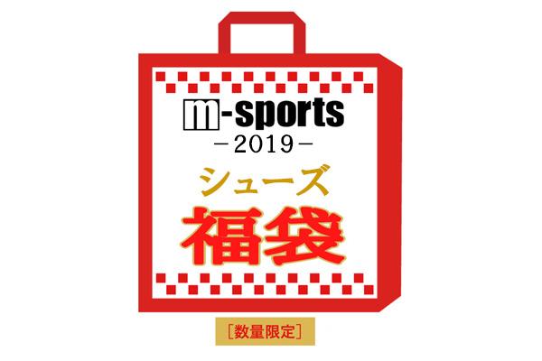 2019m-sportsオリジナル!!アンダーアーマー UNDER ARMOURバスケットシューズ2足入り福袋【2019-msports-SHOES2】【返品・交換不可】※2019年1月1日より順次お届けです。
