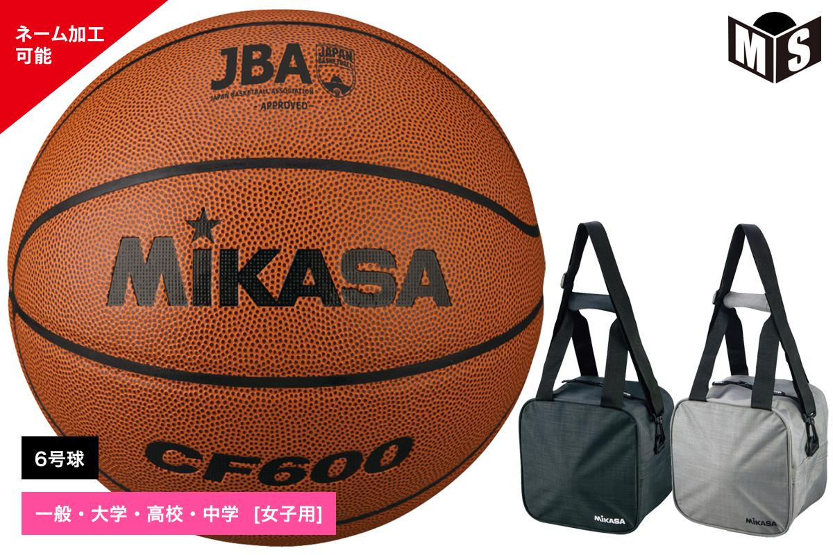 ミカサ MIKASAバスケットボール6号球1個入れボールバックセット検定球 人工皮革一般女子 大学女子 送料無料お手入れ要らず ブラウン CF600-AC-BGL10 在庫一掃 中学女子 高校女子