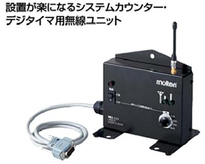 molten モルテン 無線ユニットUP0070※こちらの商品はお取り寄せ商品となります